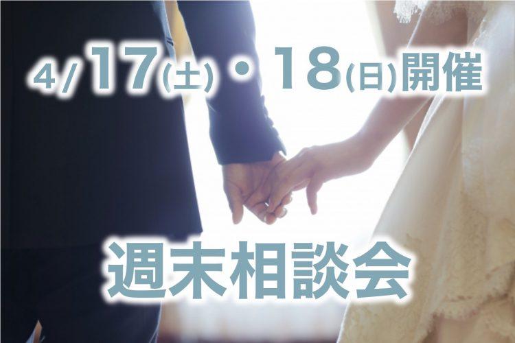 4/17(土)・4/18(日)週末相談会