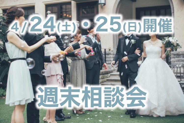 4/24(土)・4/25(日)週末相談会