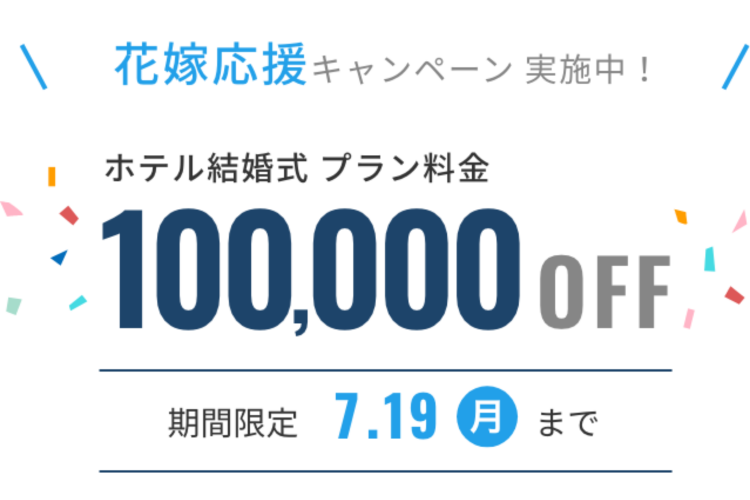 【ホテル結婚式】10万円OFFキャンペーン
