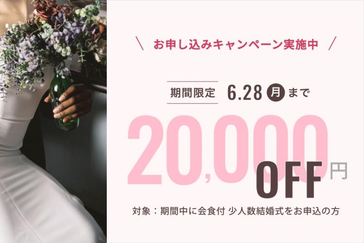【少人数結婚式】2万円OFFキャンペーン